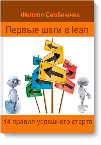 Первые шаги в lean. 14 правил успешного старта