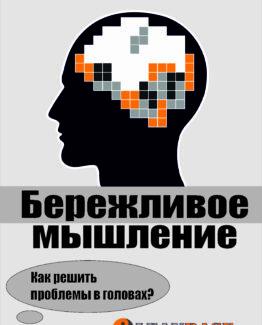 Книга об изменении мышления, о рациональном мышлении