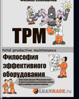 книга, всеобщее обслуживание оборудования, повышение эффективности оборудования, TPM