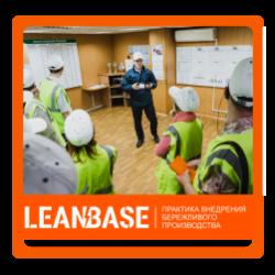 тренинг lean и бережливое производство