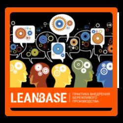 Бережливое производство и lean